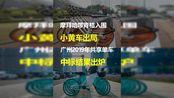 摩拜、哈啰、青桔入围,小黄车出局!#广州 2019年共享单车中标结果出炉。
