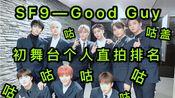 【SF9】Good Guy回归初舞台官方个人直拍播放量排名/第一近4倍断层/咕咕咕咕盖
