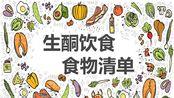 【RuledMe】生酮期间什么可以吃,什么不能吃
