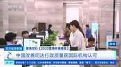 0001.中国网络电视台-[经济信息联播]聚焦世行《2020营商环境报告》 世行:中国施工许可证办理流程显著改善[超清版]