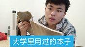 2020.02.01 小正说事 Vlog 大学毕业后保存下的物品开箱记录(一)