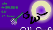 [whz][Minecraft1.13]owlcraft原版服务器生存 s2e27 溺尸塔