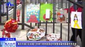 0218【教育动态】南京市浦口区实验小学(举行欢欢喜喜赶年集暨首届创客嘉年华活动)(张子悦 卢嘉晨)(2019.02.18)