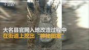 """【河北】期待破解!河北大名县古城中心十字街挖出""""神秘图案"""""""
