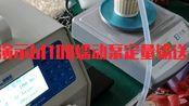 【演示】蠕动泵BL100定量输送100ml-维西尔流体出品