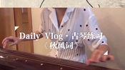 「Angel」Vlog:【古琴】秋风词|古琴练习打卡Day 1