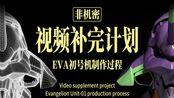 """""""土味儿""""EVA初号机视频补完计划(制作过程 模型 3d打印 打磨 上色)"""