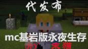 【代发布】【末猫】minecraft1.2.9永夜生存实况 ep2.艰难的开局