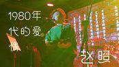 赵照《1980年代的爱情》191206巡演长沙站