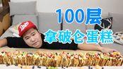 【100层挑战】用家用烤箱做100层拿破仑蛋糕要多久?长达120厘米!结果做到差点崩溃!
