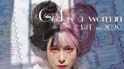 【蜥蜴】宅vlog#01+舞力全开JUST DANCE+God is a woman