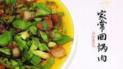 萌爸自制家常回锅肉,肉香味美,好吃不腻非常下饭