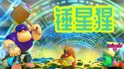 【Z小驴】超级卡比猎人队~第3期三段蓄力斩!击破大猩猩!