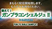 【龍飛搬运】10月4日东京高达基地直播(MG-卡版FAZZ白膜展示)