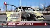 """[看东方]张家口""""11·28""""爆燃事故 遇难者DNA鉴定已全部完成"""