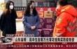 山东淄博:高中生自筹万元零花钱购买防疫物资
