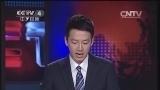 [中国新闻]国家发改委:境外投资无需层层批 10亿美元以下备案即可