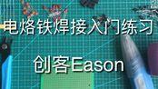 【创客Eason】零基础电子制作——电烙铁焊接练习