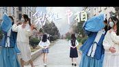 【挽歌&小千】彩虹节拍(●''●)【BDF2020】