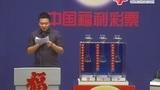 福彩3D第2012338期开奖:中奖号码097