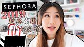 2019丝芙兰秋季8折攻略+种草清单11/01-11/11 | Sephora Holiday Bonus | theellacheng