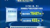 国务院联防联控机制新闻发布会: 累计治愈出院病例32495例