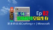 刷矿机甜萝酱我的世界Minecraft《1.14更多的合成原版模组空岛生存》#2