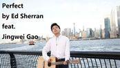 【Best Live Guitar Cover】Perfect by Ed Sherran ft. Jingwei Gao