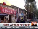"""江西赣州:二十余间店铺上演""""火烧连营""""[看东方]"""