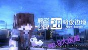 swy无影Minecraft的游戏世界《解密公司28暗夜边境》ep.9大结局