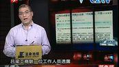 """视频:山西吕梁要求民营企业家""""不炫富不摆阔"""""""