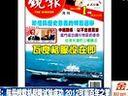 中国首艘航母平台完成第三次海试www.wanmei51.com直播港澳台