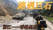 【摩旅西藏】Day4 丽江——香格里拉 山地滑坡,遭遇巨石!