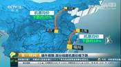 14 ]端午假期 哪些旅游目的地最热门?_CCTV节目官网-CCTV-2_央视网()[超清版]