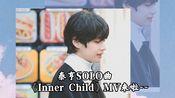【金泰亨】新专辑泰亨SOLO《Inner Child》自制MV来啦~~不论过去多久,他仍旧眼里有小星星的、笑起来心形嘴的小老虎,好好爱他吧。