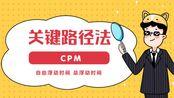 关键路径法 CPM 自由浮动时间 总浮动时间 正推反推 信息系统项目管理师 第三版