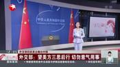 外交部回应美企撤出中国:外交部--望美方三思后行 切勿意气用事