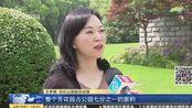 """世纪公园:""""七彩花田""""花开烂漫 芳花园5月1日免费开放 新闻报道 180429"""