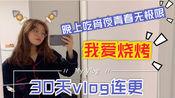 夜宵当然要吃锦州烧烤啦/30天vlog连更/【RuiRui's vlog】