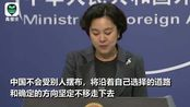 美国务院助卿无端指责中国社会制度,外交部发言人强硬驳斥