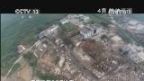 [视频]无人机航拍 提供准确灾后画面