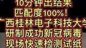 广西桂林电子科技大学研制出新冠病毒快速检测试纸,10分钟可检测出结果!