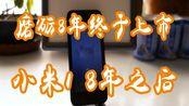第一代小米手机1 8年之后还能用么?庆祝小米成功在香港上市