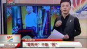 视频:工程师揭秘广州地铁验收报告作假 单位不再续聘