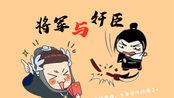 什么!李宇春又演了一部电影!欢迎观看巨资打造轻喜剧电影《将军与奸臣》