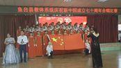 2019秋季山东省济宁市鱼台县第二中学歌唱表演