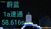 【蔚蓝/Celeste】1a速通个人录制新纪录58.616s(旧成绩)