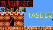 """[过时TAS] 新的加速技巧赢得一个帧规则的改进 超级马里奥兄弟""""跳关""""in 04:57.33 by klmz(emtr)"""