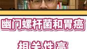 【科普】幽门螺杆菌和胃癌相关度高(知途研习社)