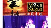 【音乐剧】西贡小姐百老汇经典插曲合唱Miss Saigon-Last Night Of The World-cabaret 现场live Lea 姨